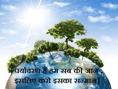 short essay on environmental pollution पर्यावरण प्रदुषण विषय पर निबंध / Essay . Slogan On Save Environment, World Environment Day Posters, Environment Quotes, Quotes On Pollution, Slogans On Pollution, Slogan On Save Earth, Save Our Earth, Environmental Posters, Environmental Pollution