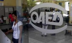 ΓΝΩΜΗ ΚΙΛΚΙΣ ΠΑΙΟΝΙΑΣ: Προτάσεις του Πανελλήνιου Συλλόγου Εργαζομένων ΟΑΕ...