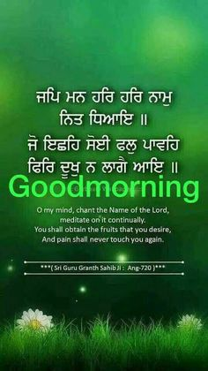 Good Morning Pictures 2018 In Hindi Punjabi English - Whatsapp Images Good Morning Wishes Quotes, Morning Quotes Images, Good Morning Messages, Morning Pictures, Good Morning Beautiful Flowers, Good Morning Beautiful Quotes, Good Morning Inspirational Quotes, Latest Good Morning Images, Good Morning Picture