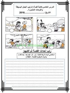 Arabic Alphabet Letters, Learn Arabic Alphabet, Seasons Worksheets, Preschool Worksheets, Learn Arabic Online, Arabic Lessons, Arabic Language, Learning Arabic, Teaching English