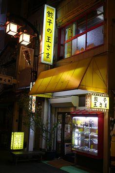 王さまの餃子 420円 東京都浅草に、伝説になりつつある餃子の大衆食堂がある。ラーメン、チャーハン、炒め物など、一通りの中華料理を提供しているが、なかでも餃子に定評があり、その店名も「餃子の王さま」。