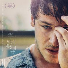 감독 자비에 돌란이 극찬했던 영화 <마미> 한국판 포스터 다들 기억하시나요? 우리나라 디자인사 '피그말리온' 이 맡은 자비에 돌란 신작 <단지 세상의 끝> 글로벌 포스터가 공개됐습니다!