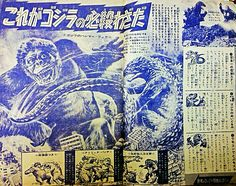 Details of Godzilla's attacks in KING KONG VS GODZILLA (1962).  The tail slap, the head butt, the judo chop, and the gorilla toaster.