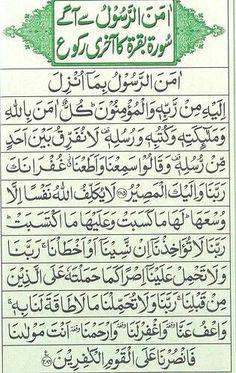 Last 2 ayah of surah bakarah Doa Islam, Islam Hadith, Allah Islam, Islam Quran, Prayer Verses, Quran Verses, Quran Quotes, Islamic Phrases, Islamic Messages