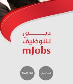Job Advice to Job seekers in U.A.E and Middle east: Find Dubai Govt Jobs using application Mjobs