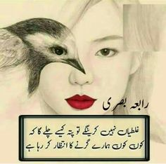 aqwal e zareen in urdu Poetry Quotes In Urdu, Best Urdu Poetry Images, Ali Quotes, Love Poetry Urdu, People Quotes, Wisdom Quotes, Urdu Quotes, Qoutes, Quotations