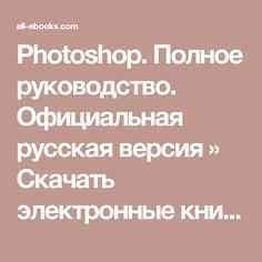 Photoshop. Полное руководство. Официальная русская версия » Скачать электронные книги бесплатно