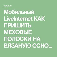 Мобильный LiveInternet  КАК ПРИШИТЬ МЕХОВЫЕ ПОЛОСКИ НА ВЯЗАНУЮ ОСНОВУ | Раиса_5 - Дневник Раиса_5 |