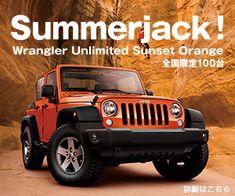 Jeep Summerjack! Wrangler Unlimited Sunset Orange 全国限定100台 300×250px