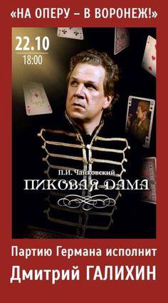 Подробности и заказ тура ''На оперу в Воронеж''...