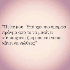 Greek Quotes, So True, Tattoo Quotes, Poems, How Are You Feeling, Thoughts, Feelings, Poetry, A Poem