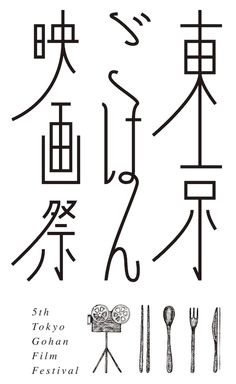 東京ごはん映画祭 Tokyo Gohan Film Festival logo 平行な部分を作る、下の食器と同じように細長いフォントにすることにより統一感。丸みのある部分によりご飯映画祭の暖かさが伝わる。