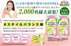 (950×619) http://www.asahibeer.co.jp/k_hyoji/stylebalance/cp/160602-160613/