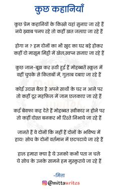 Hindi Quotes Images, Shyari Quotes, Hindi Quotes On Life, Sufi Quotes, True Quotes, Qoutes, Love Poems In Hindi, Love Quotes Poetry, Urdu Love Words