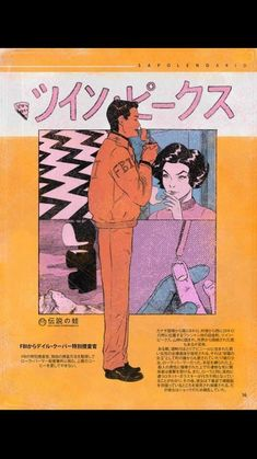 Fanart from David Lynch's Twin Peaks series. Japanese Graphic Design, Japanese Art, Vintage Japanese, Graphic Design Posters, Graphic Design Inspiration, Retro Graphic Design, Design Vintage, Logo Design, Illustrations