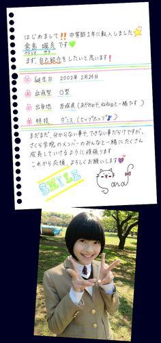 中等部一年 倉島颯良です|さくら学院オフィシャルブログ「学院日誌」Powered by Ameba