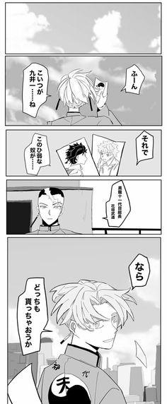 「イザ武」のYahoo!リアルタイム検索 - Twitter(ツイッター)をリアルタイム検索 Manga Vs Anime, Kuroko, Revenge, Work On Yourself, Twitter Sign Up, Tokyo, Fan Art, Shit Happens, Tokyo Japan