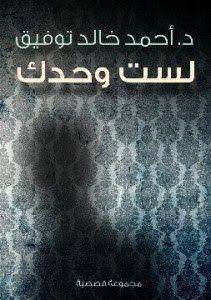 تحميل كتاب لست وحدك Pdf أحمد خالد توفيق Pdf Books Download Pdf Books Books To Read