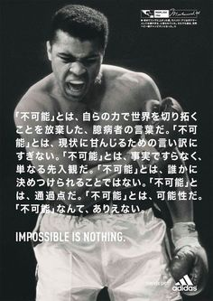 Discover and share Muhammad Ali Cocky Quotes. Explore our collection of motivational and famous quotes by authors you know and love. Big Words, Cool Words, Cocky Quotes, Badass Quotes, Impossible Quotes, Muhammad Ali Quotes, Quotes To Live By, Life Quotes, Meaning Of Life