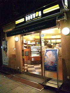 ドトールコーヒーショップ 神田淡路町店 - 1-2-1 Kanda Sudachō, Chiyoda-ku, Tōkyō / 東京都千代田区神田須田町1-2-1