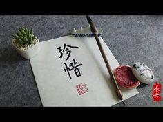 珍惜(cherish)- 中國書法藝術欣賞 - 長安 -Appreciation of Chinese Calligraphy Art - YouTube Chinese Calligraphy, Calligraphy Art, Appreciation, Calligraphy