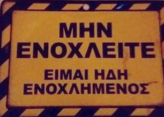 24liveblog - Live blogging platform Funny Greek Quotes, Funny Quotes, Funny Memes, Hilarious, Jokes, Funny Shit, Favorite Quotes, Funny Pictures, Lol