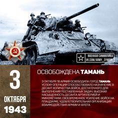 В ночь на 3 октября 56-я армия вышла к Вышестеблиевской. Противник бросил против советских частей большие силы и ослабил сопротивление против 18-й армии, наступавшей вдоль южного берега Таманского полуострова. Воспользовавшись этим, войска армии сбили немцев с укрепленного рубежа у Веселовки и силами 55-й гвардейской и 89-й стрелковых дивизий устремились на Приморский, а подразделениями 107-й стрелковой бригады, посаженными на танки 5-й гвардейской танковой бригады — на Тамань. 3 октября…