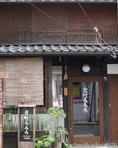銀閣寺の近くにある町家を改築した「出町ろろろ」は、予約なしでは座れない程の人気店。 Kyoto, Great Places, Japan, Display, Graphic Design, Outdoor Decor, House, Sushi, Home Decor