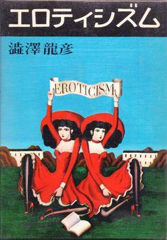 The 50 Watts tumblr — 1977 book cover,Kuniyoshi Kaneko (金子國義)
