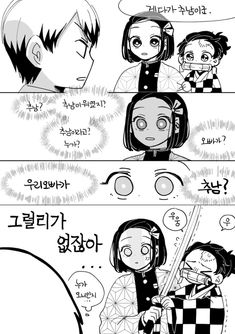 One Piece New World, Manga Cute, Samurai Art, Demon Hunter, Dragon Slayer, Haikyuu Anime, Slayer Anime, Cute Comics, Anime Demon