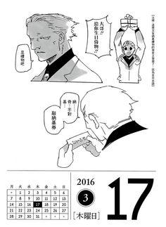 [Click through for more!] Jason and Naki ||| Tokyo Ghoul Calendar