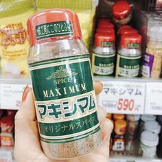 宮崎の友人いわく、このスパイス「マキシマム」が肉の旨味を引き出すらしい。探しまくったがどこにもなくて、やっとこさ肉のハナマサで発見!