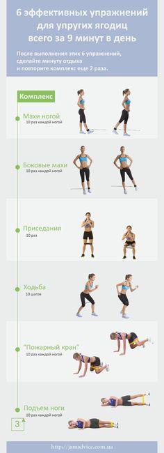 Эти 6 ультра-эффективных упражнений помогут вам изменить и трансформировать ваши ягодицы, и получить упругую и красивую попу.  #JamAdvice #Здоровье #Упражнения #Фитнес #Упражнениядлядома #Ягодицы #Комплексупражнений