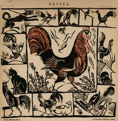 Vera Ermolaeva Illustration for Petukh (Rooster) by Natan Vengrov, linocut with watercolor additions, 1918