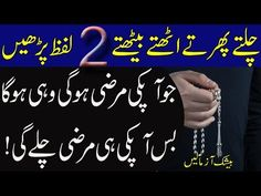 Muslim Love Quotes, Islamic Love Quotes, Islamic Phrases, Islamic Messages, Shab E Barat Prayers, Best Postpartum Belly Wrap, Hair Tips In Urdu, King And Queen Pictures, Ramadan Prayer