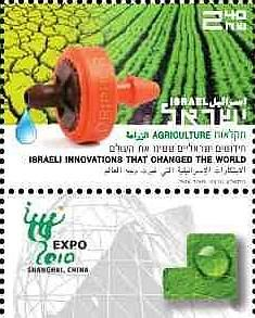 Israeli Innovation Expo China - Israel Philatelic Federation