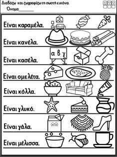 English Activities, Language Activities, Therapy Activities, Greek Language, Speech And Language, Learn Greek, Pediatric Physical Therapy, Princess Coloring Pages, Greek Words