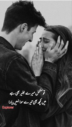 Love Poetry Urdu, My Poetry, Sweet Love Quotes, Love Is Sweet, Poetry Inspiration, Romantic Poetry, Dont Cry, Cry Baby, Couple Goals