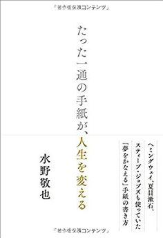 たった一通の手紙が、人生を変える / 水野敬也