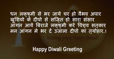 Get great Collections of Happy Diwali Wishes, Happy Diwali Greetings Happy Diwali Quotes, Happy Diwali Images, Happy Diwali Wallpaper and more. Diwali Quotes In Hindi, Happy Diwali Quotes, Happy Diwali Images, Hindi Quotes, Best Quotes, Best Diwali Wishes, Happy Diwali Wallpapers, Diwali 2018, Photos For Facebook