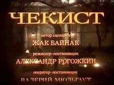 Ο Τσεκίστας (1992), The Chekist, (Ελληνικοί υπότιτλοι)