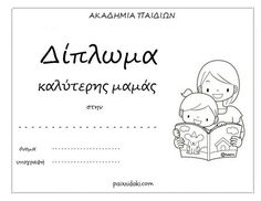 Γιορτή της μητέρας - Δωρεάν εκτυπώσιμα διπλώματα για την καλύτερη μαμά Mothers Day Crafts, Happy Mothers Day, Diy And Crafts, Crafts For Kids, Mom Day, Cute Images, Craft Activities, Kindergarten, Classroom