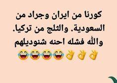 ضحك جزائري ضحك حتى البول ضحك معنى ضحك اطفال فوائد الضحك ضحك Meaning الضحك في المنام نكت قصيرة نكت سورية نكت 20 Words Quotes Girl Photography Poses Arabic Jokes