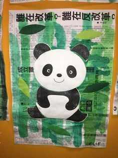 petits pandas chinois - La classe de Teet et Marlou Kindergarten Art Lessons, Preschool Art Activities, Enrichment Activities, Art Lessons Elementary, China Crafts, New Year's Crafts, Panda China, Chinese Christmas, Panda Craft