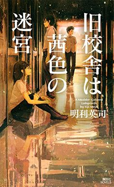 Book Design, Cover Design, Book Cover Page, Manga Poses, Book Posters, Japanese Poster, Japanese Aesthetic, Light Novel, Comic Covers