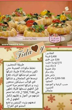 Tunisian Food, Algerian Recipes, Middle Eastern Recipes, Arabic Food, Sweet And Salty, Diy Food, Food And Drink, Appetizers, Low Carb
