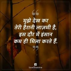 Indian Quotes, Dil Se, Poetry, Love, India Quotes, Amor, Poetry Books, Poem, Poems