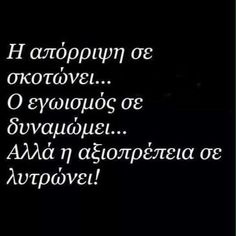 Greek Quotes, People Talk, Attitude, Poetry, My Love, Random, Photography, Life, Mottos