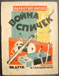 "Valentin Kataev ""The War of Matches"""