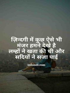 Inspirational Shayari In English Inspirational Quotes In Hindi, Motivational Quotes For Students, Motivational Quotes For Success, True Feelings Quotes, Reality Quotes, Sad Quotes, Heartbreak Quotes, Breakup Quotes, Romantic Shayari In Hindi